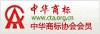 中華商標協會會員
